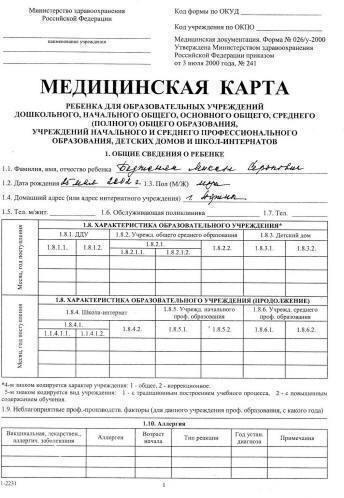 Где получить сертификат о прививках, как оформить документ
